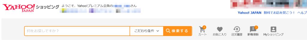 yahoo ショッピング 注文 履歴