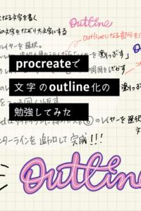 【procreate】自分が作成した文字をアウトライン化する方法
