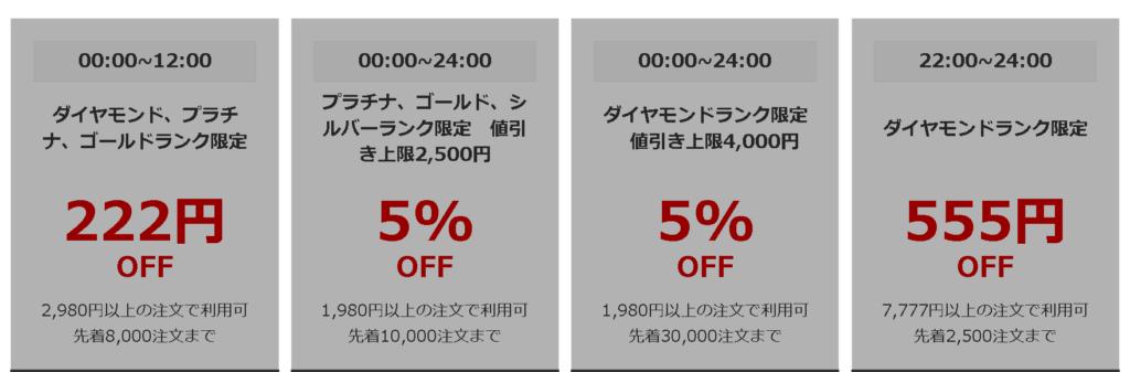 毎月11日と22日はゾロ目の日-ゾロ目の日限定クーポン-Yahoo-ショッピング
