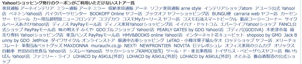Yahoo!ショッピング発行のクーポンがご利用いただけないストア一覧