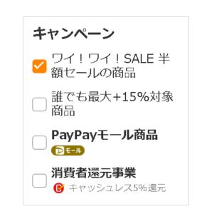 ワイ!ワイ!SALE 半額セールの商品
