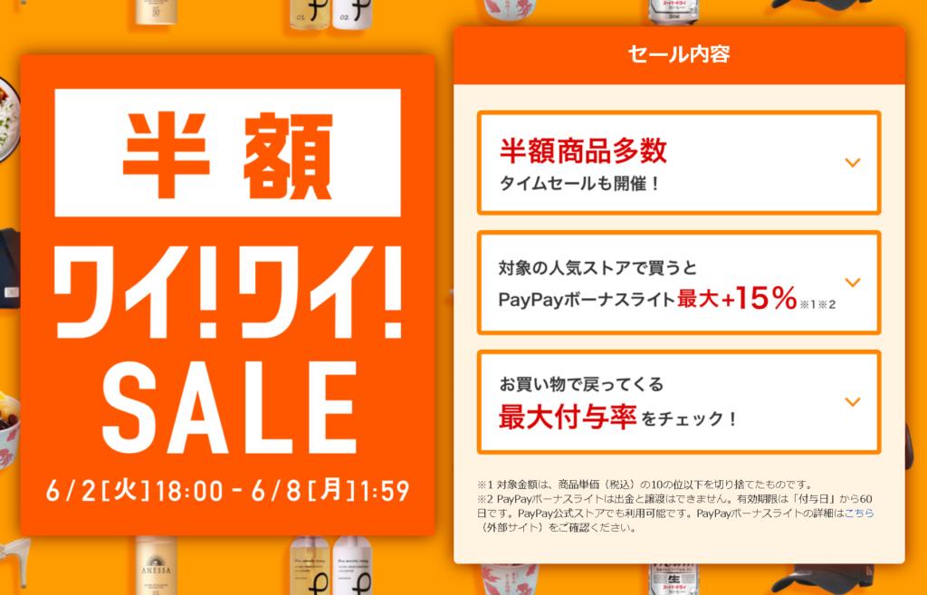 Yahoo!ショッピングのワイ!ワイ!SALE