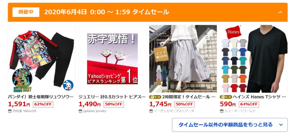 ワイ!ワイ!SALEの目玉商品タイムセール