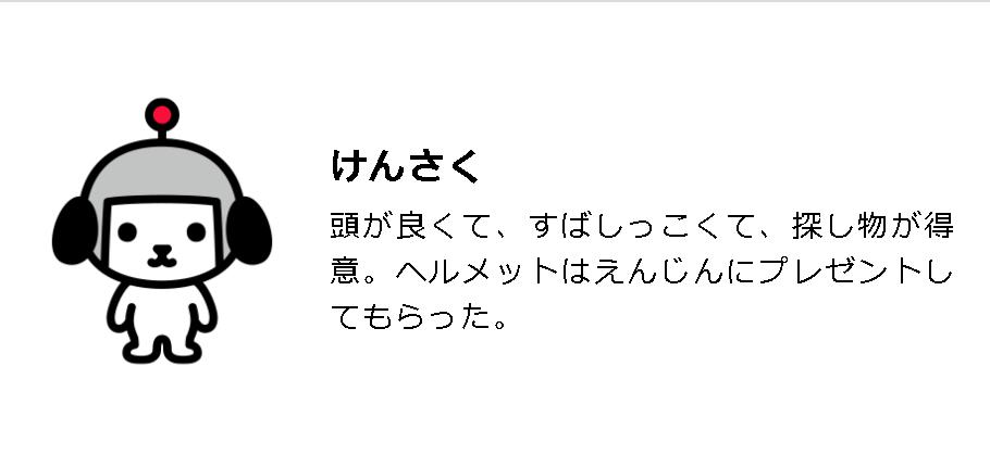 Yahoo!公式キャラクター けんさく