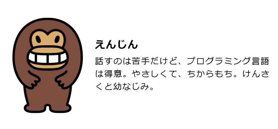 Yahoo!公式キャラクター えんじん
