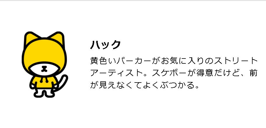 Yahoo!公式キャラクター ハック