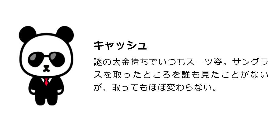 Yahoo!公式キャラクター キャッシュ