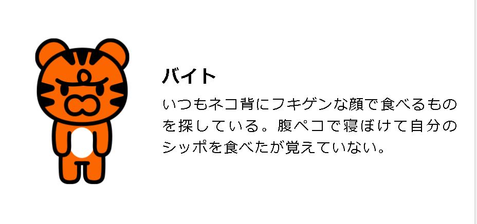 Yahoo!公式キャラクター バイト
