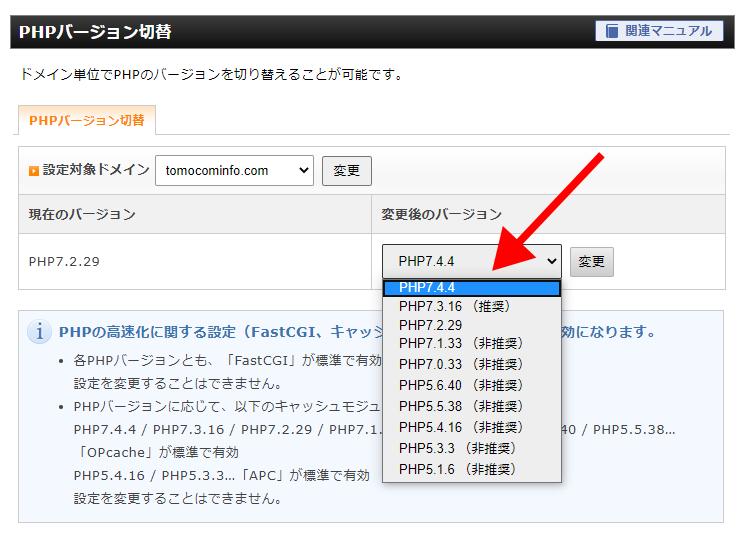 xserverのPHP更新‗プルダウンから選択